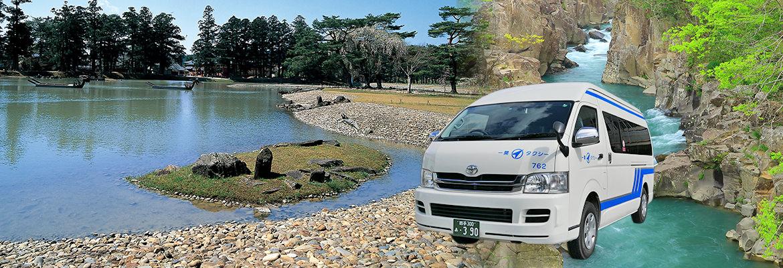 一関平泉タクシー会社案内