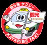 平泉観光協会認定の語り部ドライバーがご案内します