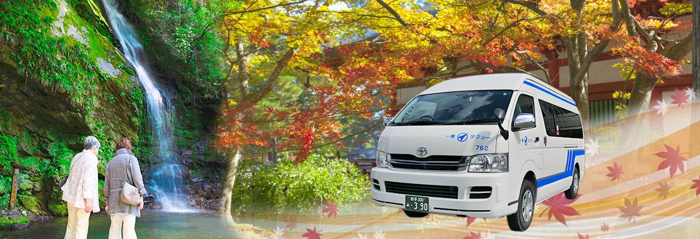一関平泉タクシー