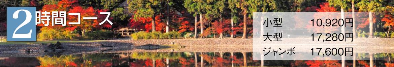 古都平泉史跡巡りタクシープラン2時間コース