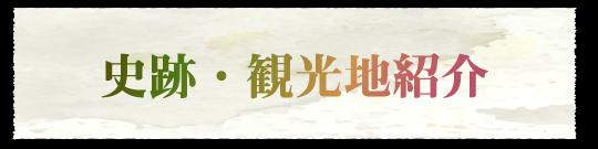 一関・平泉史跡・観光地紹介