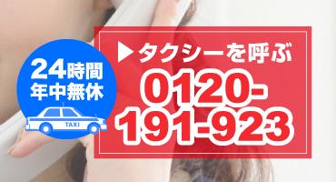 一関タクシー24時間年中無休0120-191-923