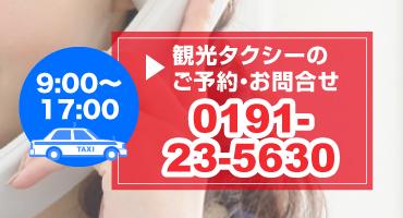 観光タクシーのご予約・お問合せ9:00~17:00電話番号0191-23-5630