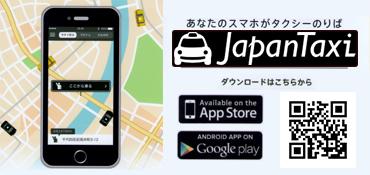 タクシーに乗るならJapanTaxiで