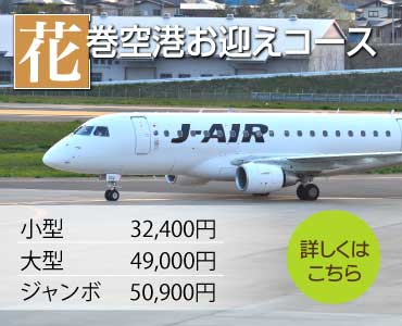 古都平泉史跡巡りタクシープラン花巻空港お迎えコース
