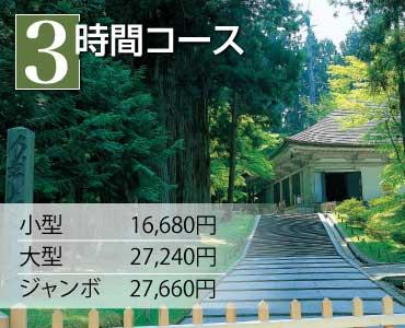 古都平泉史跡巡りタクシープラン3時間コース